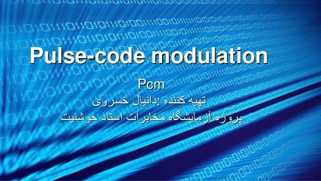 Pulse-code modulation Pcm تهیه کننده :دانیال خسروی پروژه آزمایشگاه مخابرات استاد خوشنیت
