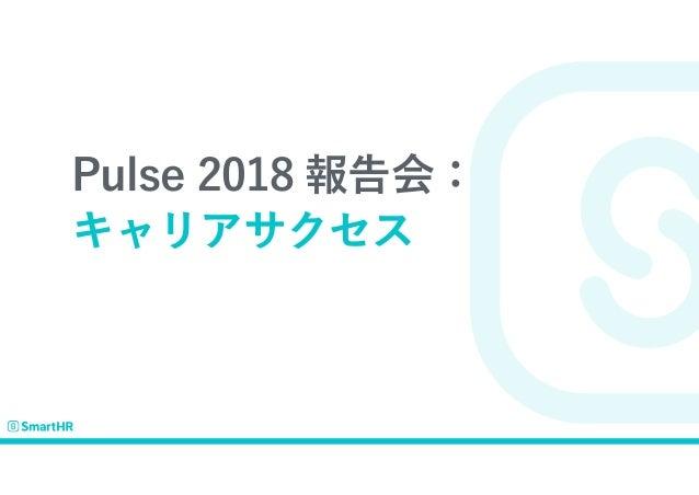 Pulse 2018 報告会: キャリアサクセス