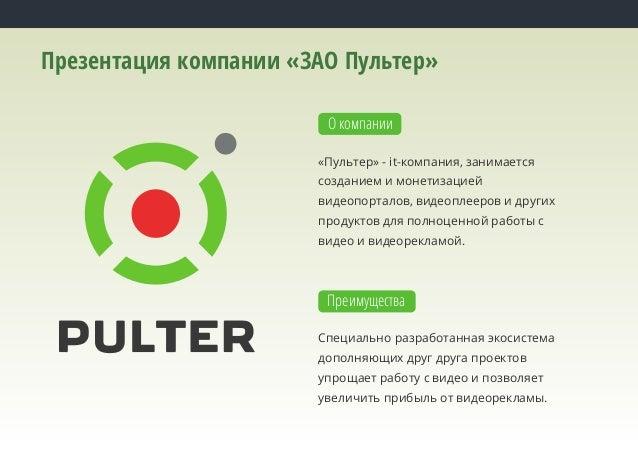 Презентация компании «ЗАО Пультер» «Пультер» - it-компания, занимается созданием и монетизацией видеопорталов, видеоплееро...