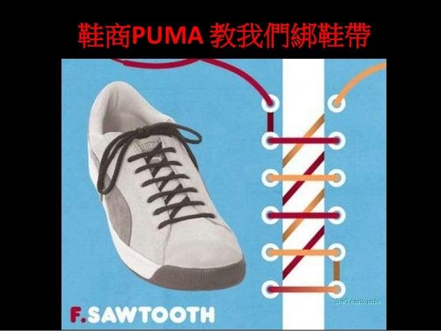 鞋商PUMA 教我們綁鞋帶