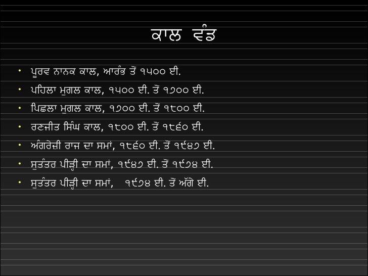 Punjabi Sahit Jhalak Slide 2