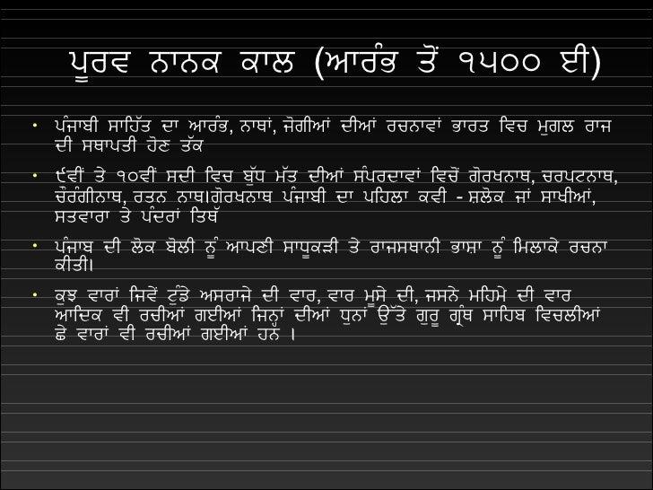 Punjabi Sahit Jhalak Slide 3