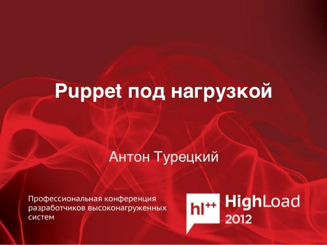 Puppet под нагрузкой,            !     Антон Турецкий!            !