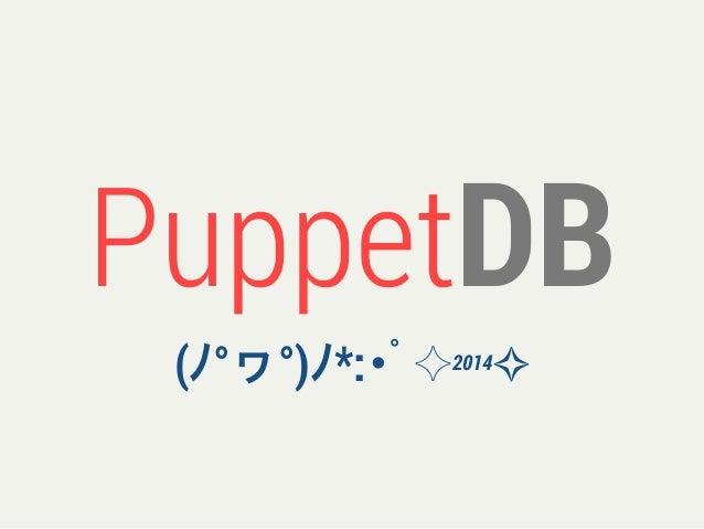 PuppetDB (ノ°ヮ°)ノ*:・゚✧2014 ✧