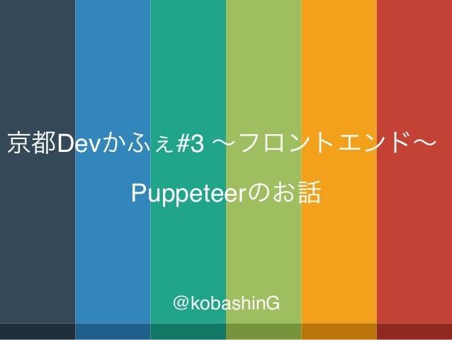 Puppeteer Dev #3 @kobashinG