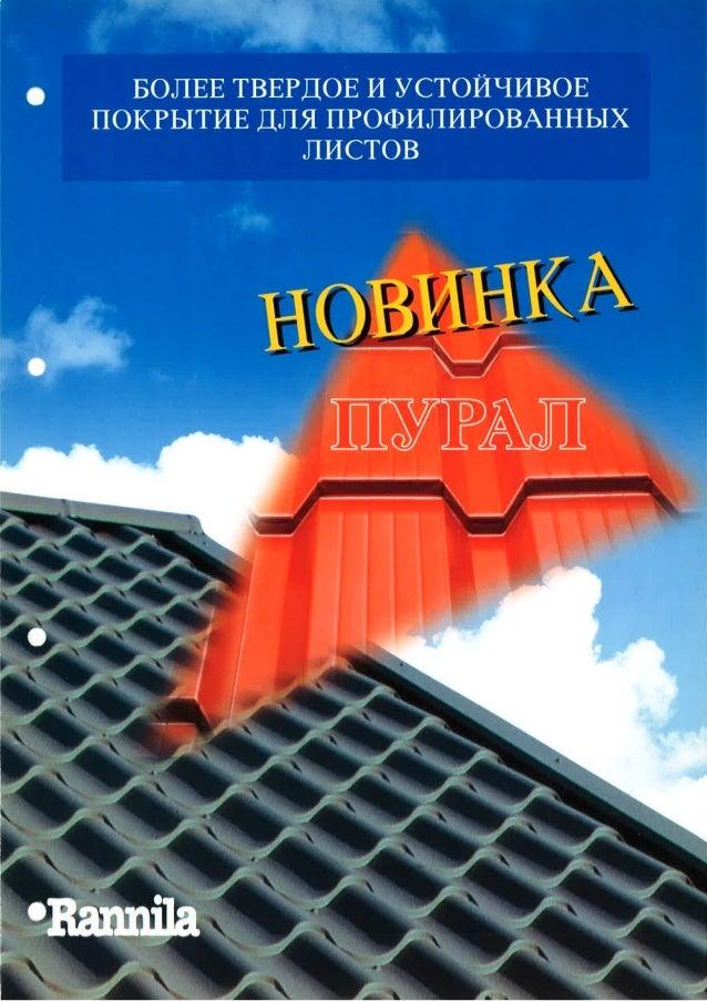Rannila: Каталог стали с полимерным покрытием Pural, 1997