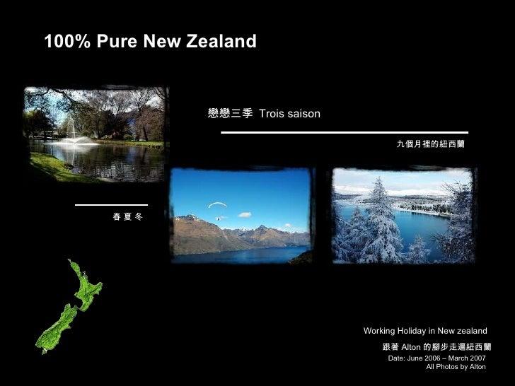 Date: June 2006 – March 2007 All Photos by Alton 100% Pure New Zealand 跟著 Alton 的腳步走遍紐西蘭 戀戀三季  Trois saison  Working Holid...