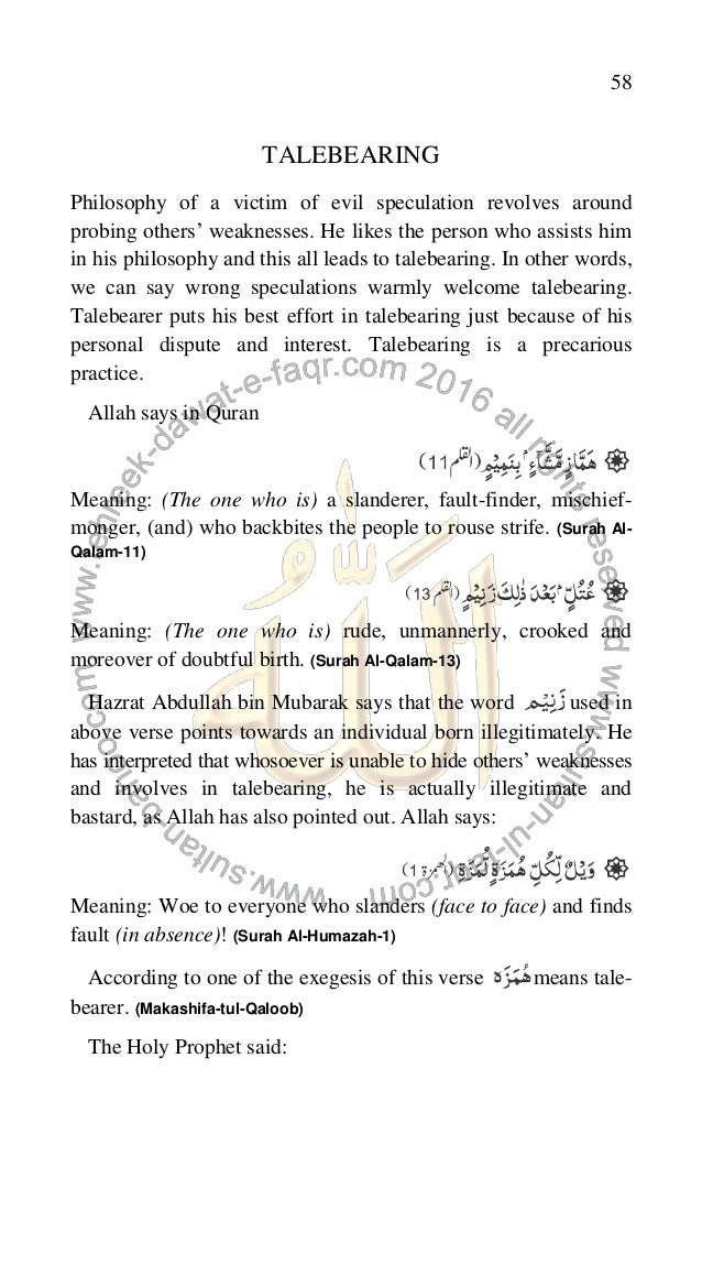 Fault finding meaning in urdu