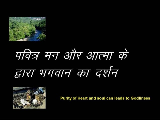 Purity of heart and soul can lead to godliness hindi