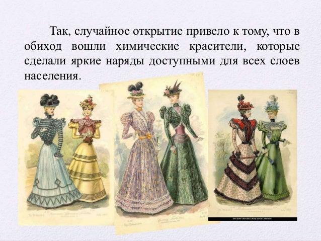 Так, случайное открытие привело к тому, что в обиход вошли химические красители, которые сделали яркие наряды доступными д...
