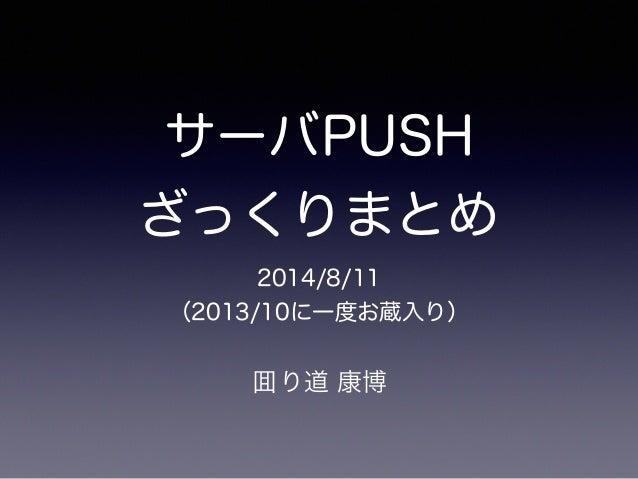 サーバPUSH ざっくりまとめ 2014/8/11 (2013/10に一度お蔵入り) ! 回り道 康博
