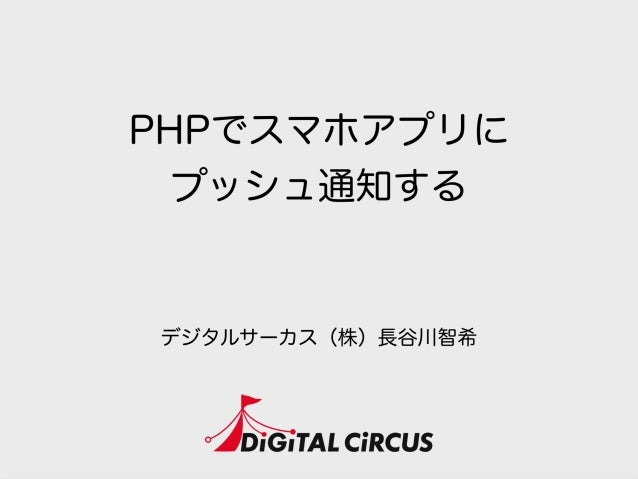 PHPでスマホアプリに プッシュ通知する デジタルサーカス(株)長谷川智希