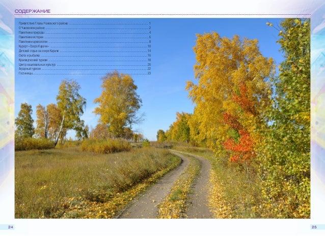 Сайт Чановского Района