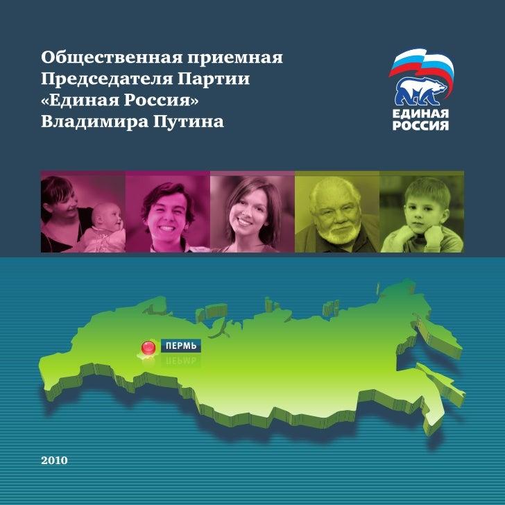 Информационный буклет о Приемной В.В. Путина в Пермском крае