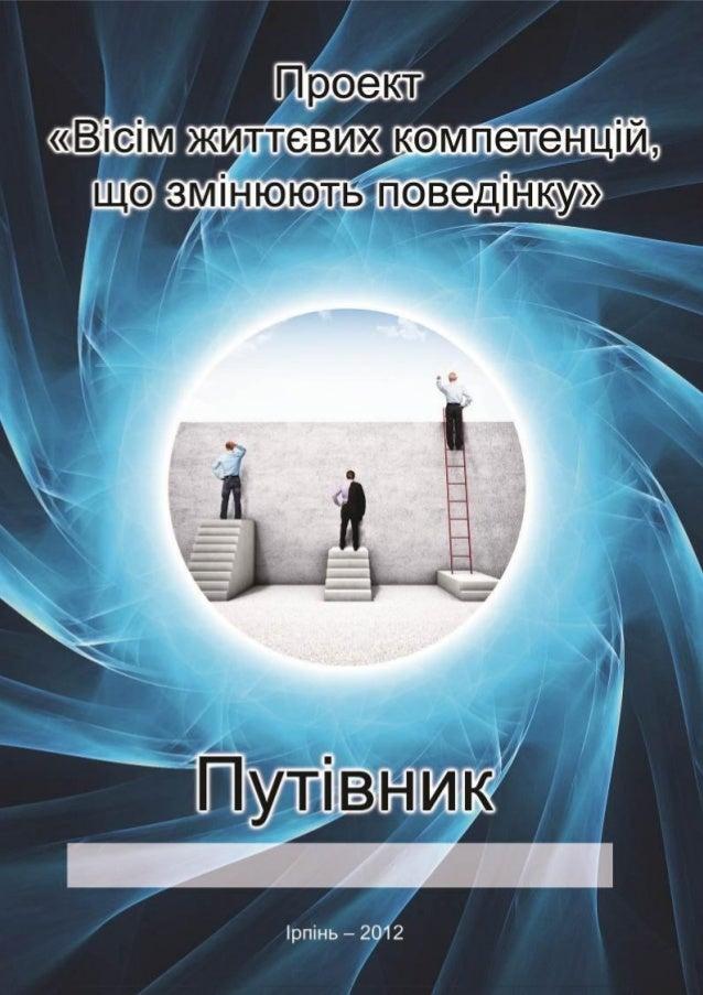 Проект «Вісім життєвих компетенцій,                                                                            1__________...