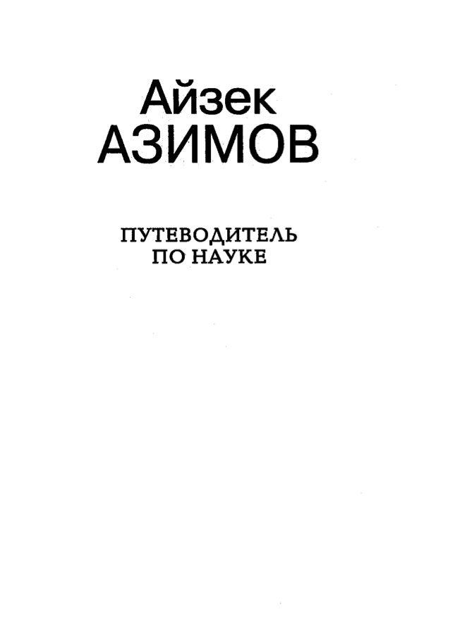Айзек Азимов. Путеводитель по науке