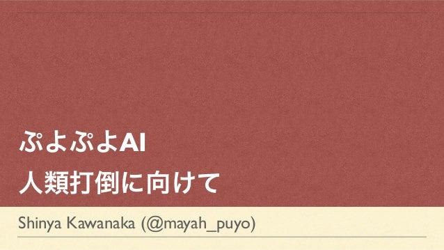 ぷよぷよAI 人類打倒に向けて Shinya Kawanaka (@mayah_puyo)