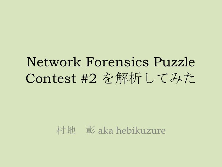 Network Forensics PuzzleContest #2 を解析してみた    村地 彰 aka hebikuzure