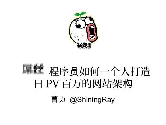 程序 如何一个人打造员日 PV 百万的网站架构曹力 @ShiningRay