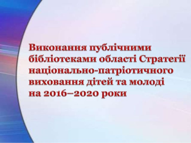 Зібрано та передано до обласного військового комісаріату та військових частин 938 примірників україномовних видань Сумська...