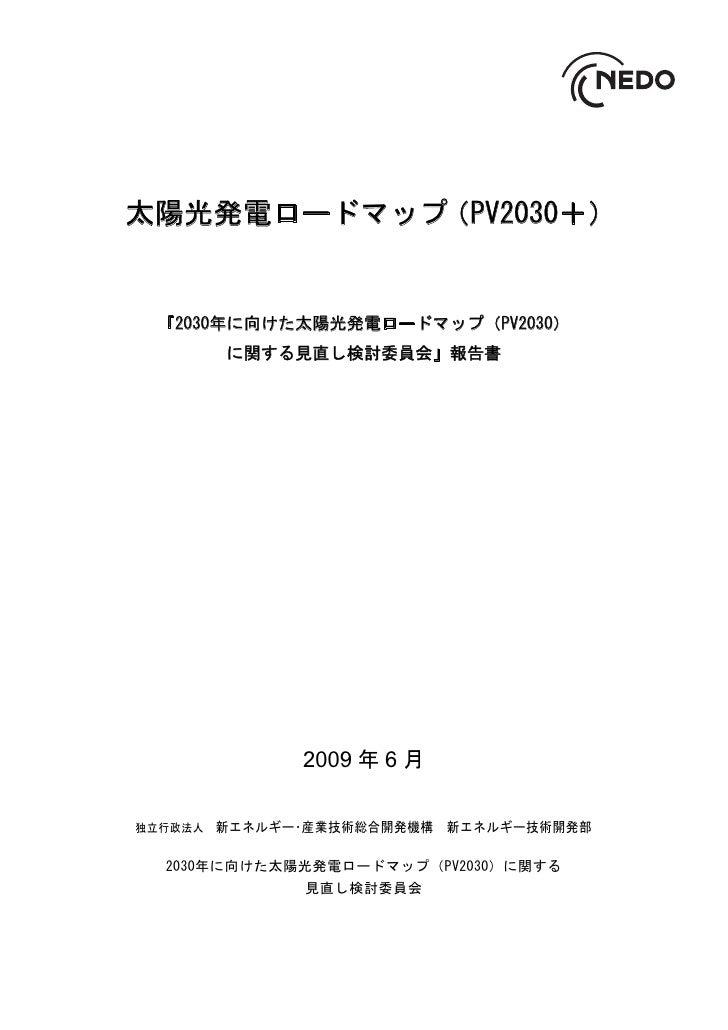 太陽光発電ロードマップ PV2030+)            (    「2030年に向けた太陽光発電ロードマップ(PV2030)        に関する見直し検討委員会」報告書                  2009 年 6 月  独立...