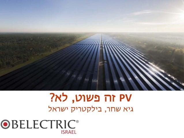 PVפשוט זה,לא? שחר גיא,ישראל בילקטריק Climate-friendly • Innovative • Reliable