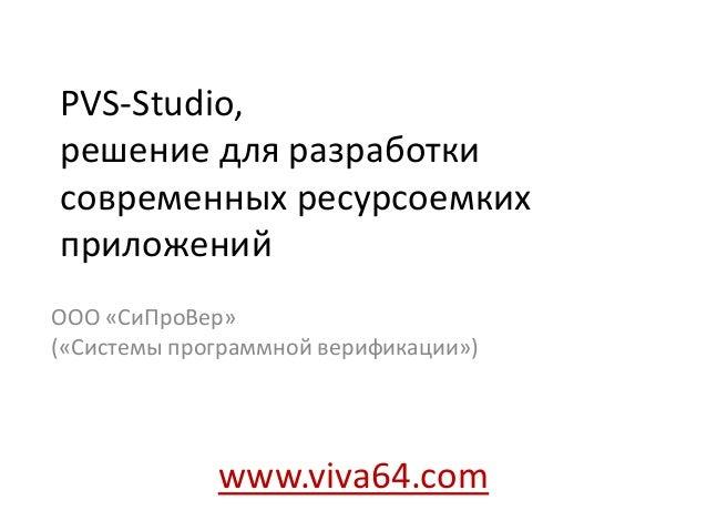 PVS-Studio, решение для разработки современных ресурсоемких приложений ООО «СиПроВер» («Системы программной верификации») ...