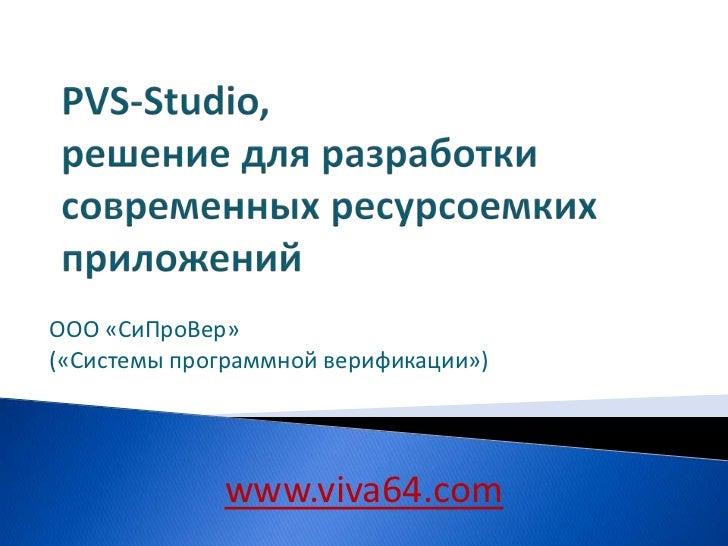 PVS-Studio, решение для разработки современных ресурсоемких приложений<br />ООО «СиПроВер» <br />(«Системы программной вер...