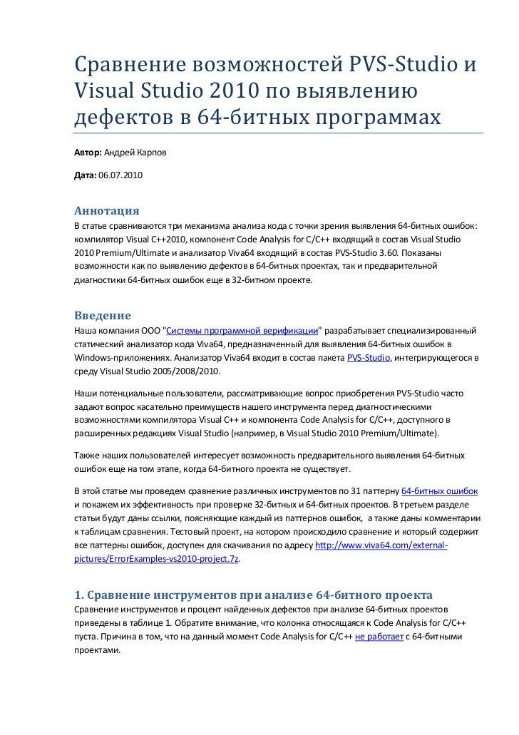 Сравнение возможностей PVS-Studio иVisual Studio 2010 по выявлениюдефектов в 64-битных программахАвтор: Андрей КарповДата:...