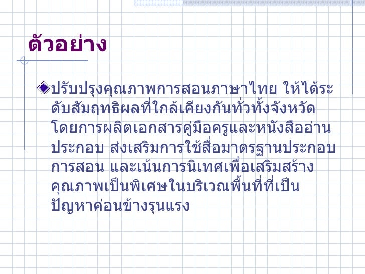 ตัวอย่าง  ปรับปรุงคุณภาพการสอนภาษาไทย ให้ได้ระ  ดับสัมฤทธิผลที่ใกล้เคียงกันทั่วทั้งจังหวัด  โดยการผลิตเอกสารคูมือครูและหนั...