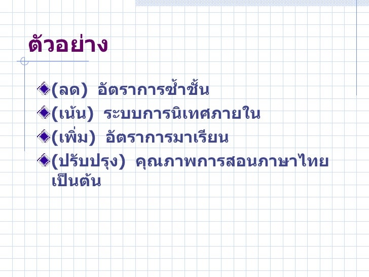 ตัวอย่าง  (ลด) อัตราการซำ้าชั้น  (เน้น) ระบบการนิเทศภายใน  (เพิ่ม) อัตราการมาเรียน  (ปรับปรุง) คุณภาพการสอนภาษาไทย  เป็นต้น