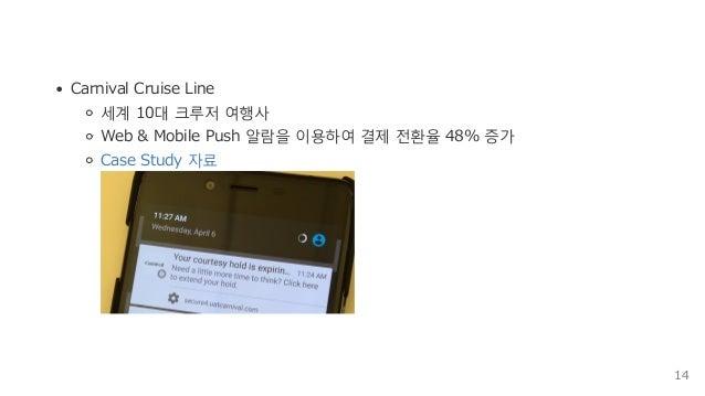 CarnivalCruiseLine 세계10대크루저여행사 Web&MobilePush알람을이용하여결제전환율48%증가 CaseStudy자료 14