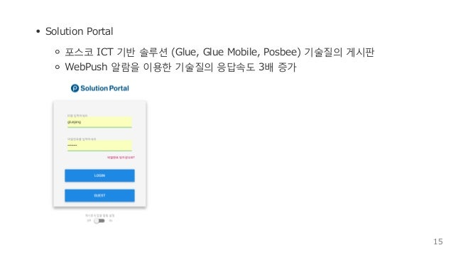 SolutionPortal 포스코ICT기반솔루션(Glue,GlueMobile,Posbee)기술질의게시판 WebPush알람을이용한기술질의응답속도3배증가 15