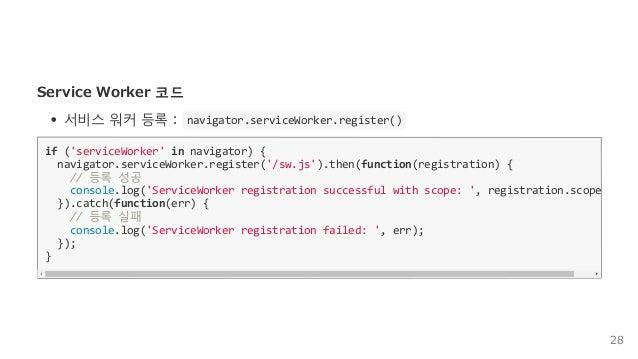 ServiceWorker코드 서비스워커등록:navigator.serviceWorker.register() if('serviceWorker'innavigator){ navigator.servic...