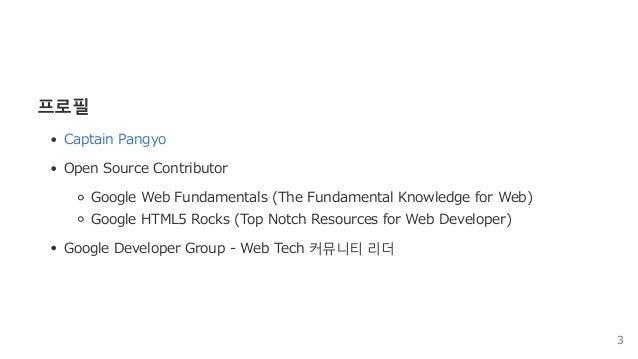 프로필 CaptainPangyo OpenSourceContributor GoogleWebFundamentals(TheFundamentalKnowledgeforWeb) GoogleHTML5Rocks...