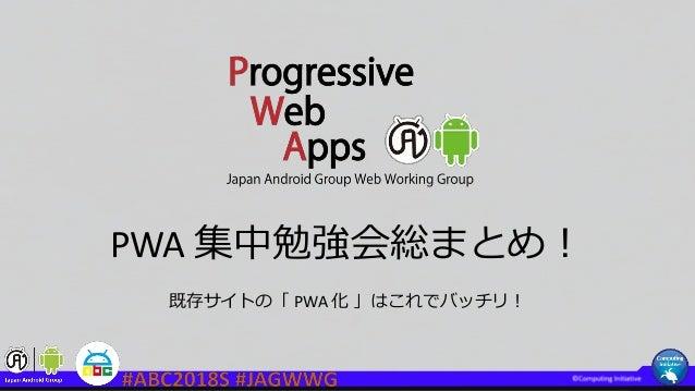 PWA 集中勉強会総まとめ! 既存サイトの「 PWA 化 」はこれでバッチリ!