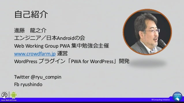 PWA A Go-Go !! @ABC2018A 20181013 Slide 2