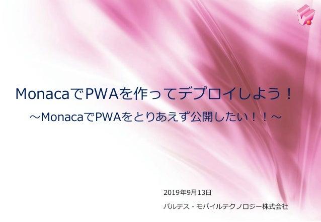 2019年9月13日 MonacaでPWAを作ってデプロイしよう! ~MonacaでPWAをとりあえず公開したい!!~ バルテス・モバイルテクノロジー株式会社