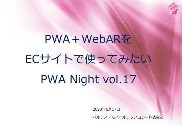 2020年6月17日 PWA+WebARを ECサイトで使ってみたい PWA Night vol.17 バルテス・モバイルテクノロジー株式会社