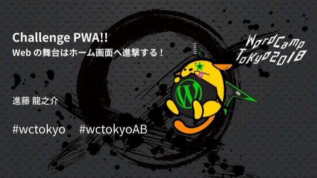 自己紹介 進藤 龍之介 エンジニア/日本Androidの会 Web Working Group PWA 集中勉強会主催 www.crowdfarm.jp 運営 プラグイン「PWA for WordPress」開発 Twitter @ryu_co...