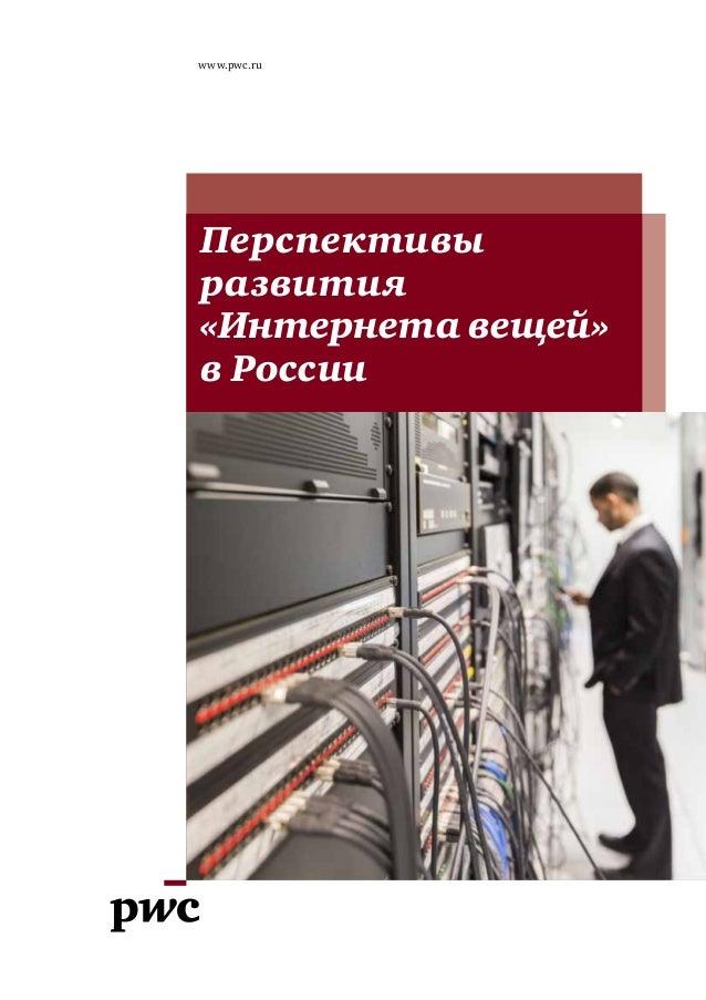 www.pwc.ru Перспективы развития «Интернета вещей» в России