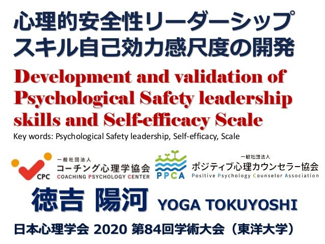 心理的安全性リーダーシップ スキル自己効力感尺度の開発 徳吉 陽河 YOGA TOKUYOSHI 日本心理学会 2020 第84回学術大会(東洋大学) Development and validation of Psychological Sa...