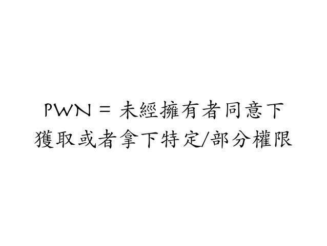 NTUSTxTDOH - Pwn基礎2015/12/27