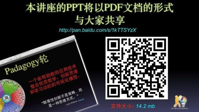 The Padagogy Wheel Presentation: China Dec 2015: The Chinese Version Slide 2