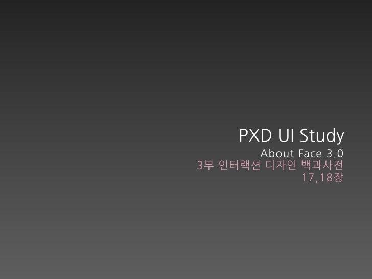 PXD UI Study       About Face 3.03부 인터랙션 디자인 백과사전              17,18장