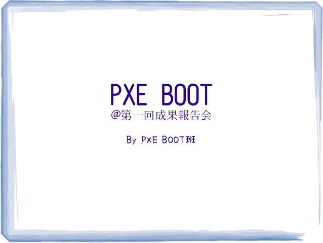PXE BOOT@第一回成果報告会 By PXE BOOT班