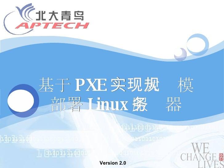 基于 PXE 实现大规模部署 Linux 服务器