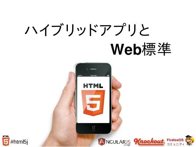 FirefoxOS コミュニティ #html5j ハイブリッドアプリと        Web標準