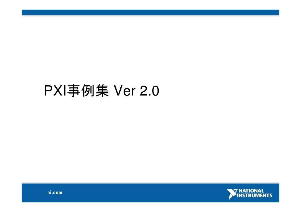 PXI事例集 Ver 2.0