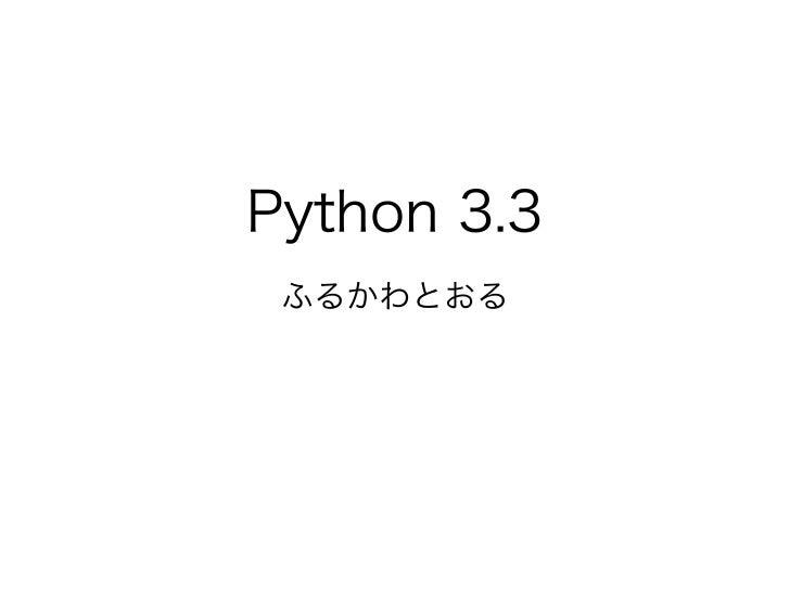 Python 3.3 ふるかわとおる